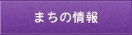 まちの情報