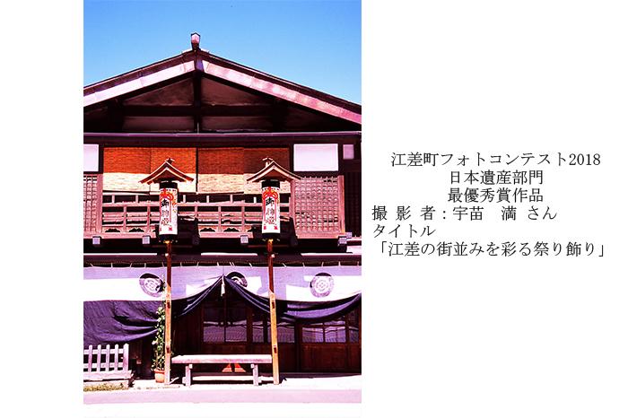 フォトコンテスト日本遺産部門