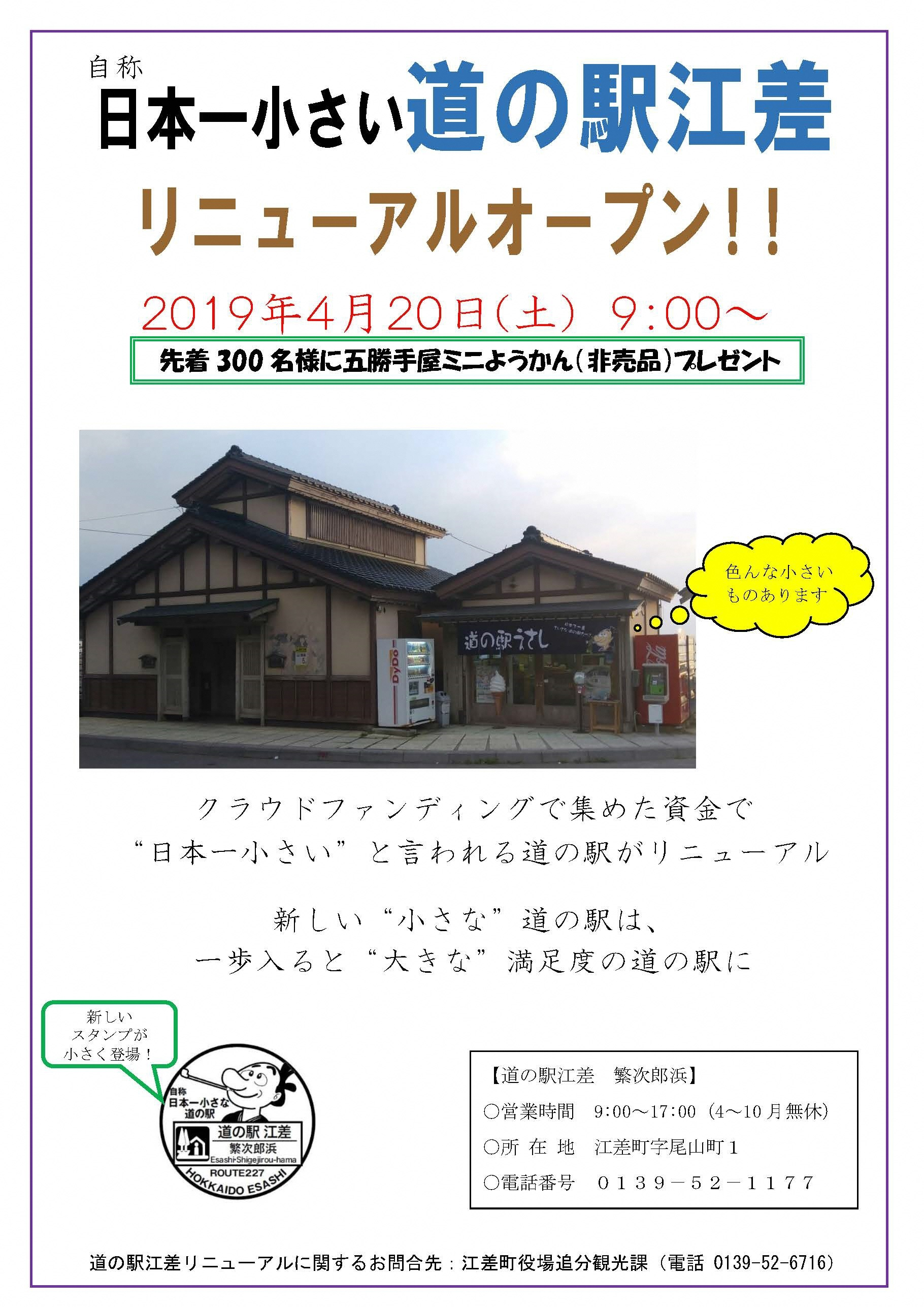道の駅リニューアルオープンチラシ