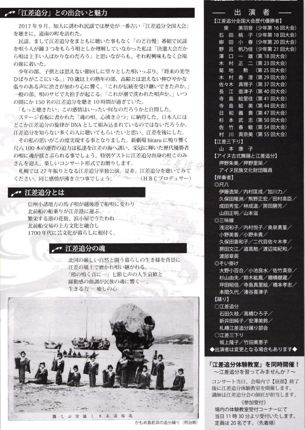 江差追分札幌コンサート②