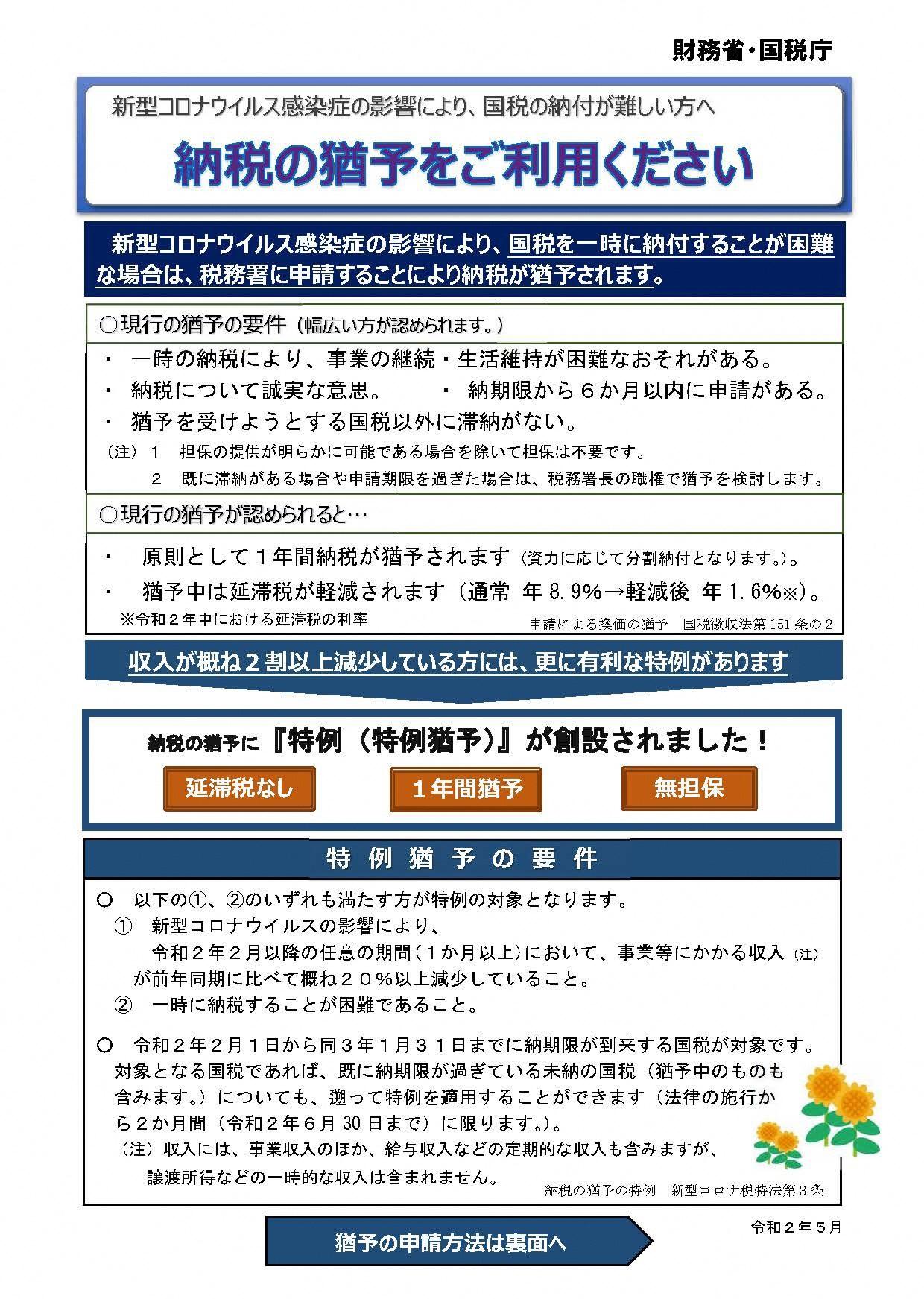 江差町公式ホームページ(北海道檜山) - 新型コロナウイルス感染症等 ...