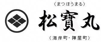 松寶丸(まつほうまる)(海岸町・陣屋町)