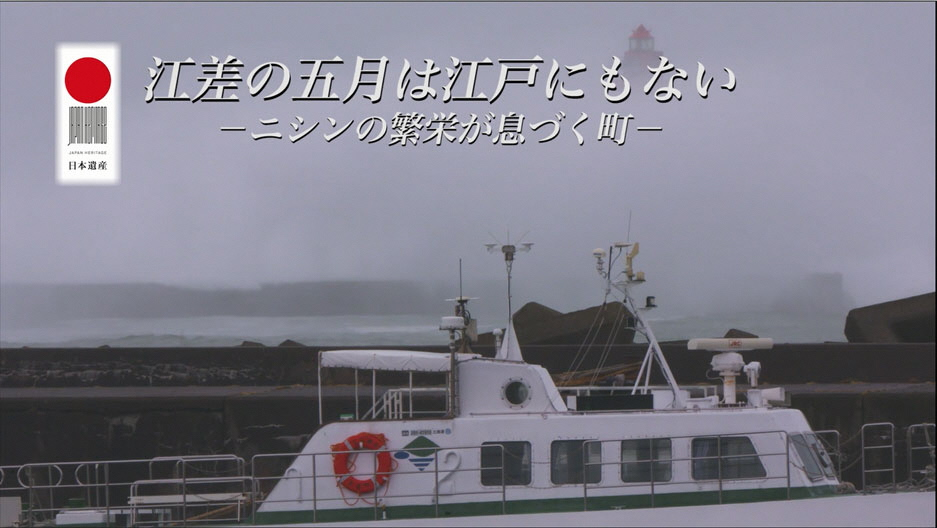 日本遺産紹介映像