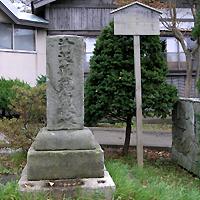 寛保津波の碑